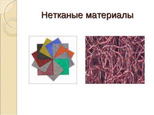 Нетканые материалы