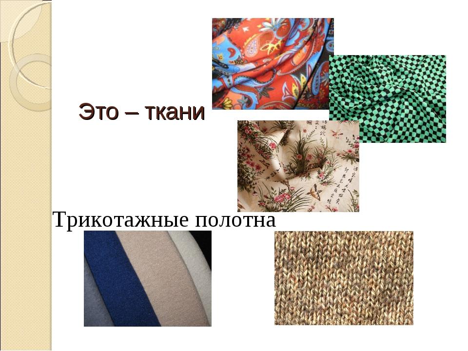 Это – ткани Трикотажные полотна