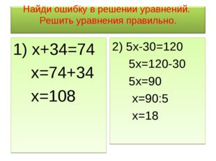 1) х+34=74 х=74+34 x=108 2) 5х-30=120 5х=120-30 5х=90 x=90:5 x=18