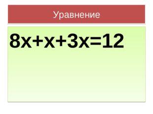 Уравнение 8х+х+3х=12