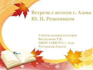 Встреча с поэтом г. Азова Ю. П. Ремесником Учитель высшей категории Бессчетно