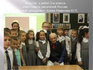В гостях у ребят 2-а класса член Совета писателей России, почетный гражданин