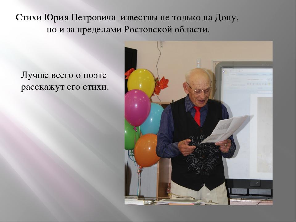 Стихи Юрия Петровича известны не только на Дону, но и за пределами Ростовской...