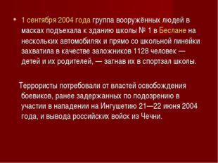 1 сентября 2004 года группа вооружённых людей в масках подъехала к зданию шко