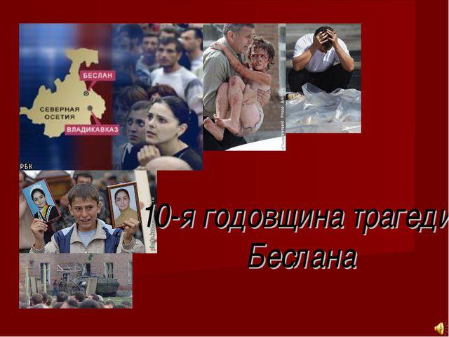 10-я годовщина трагедии Беслана
