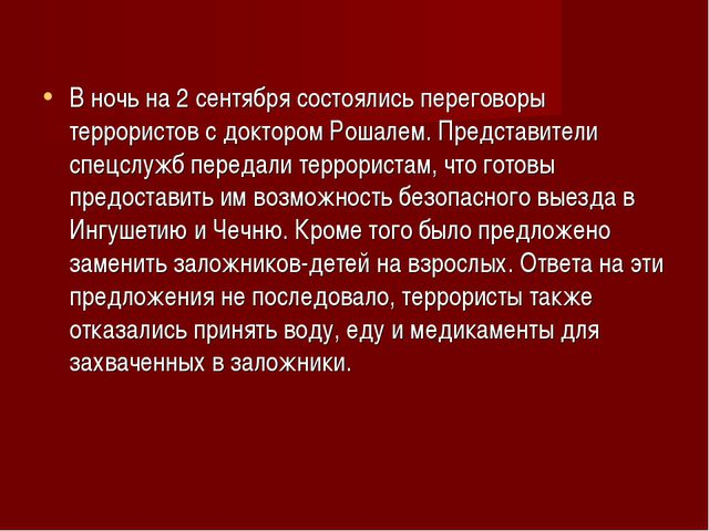 В ночь на 2 сентября состоялись переговоры террористов с доктором Рошалем. Пр...