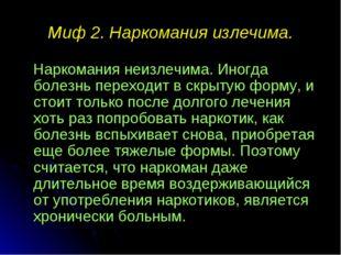 Миф 2. Наркомания излечима. Наркомания неизлечима. Иногда болезнь переходит в