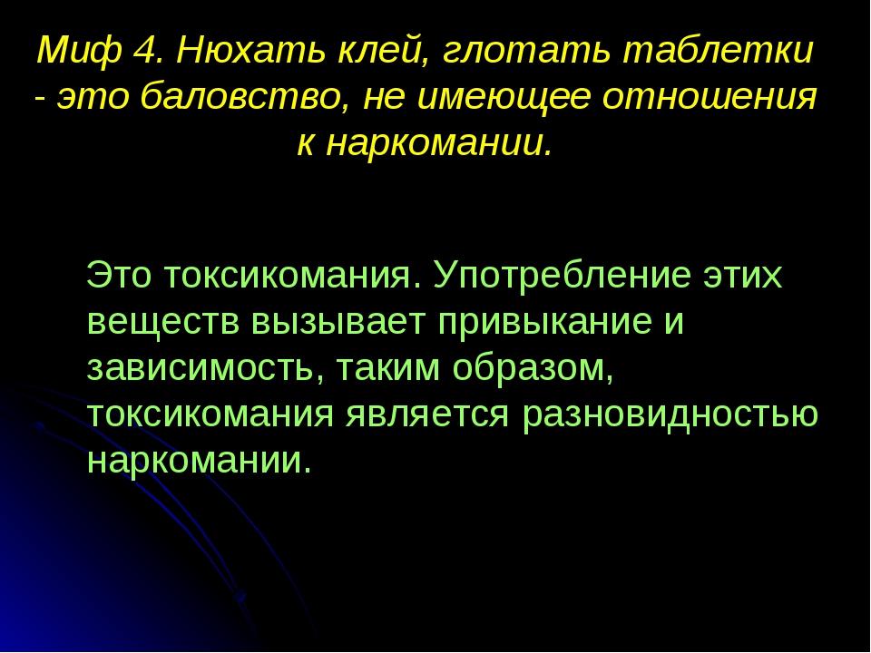 Миф 4. Нюхать клей, глотать таблетки - это баловство, не имеющее отношения к...