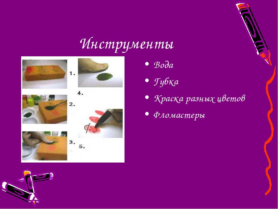 Инструменты Вода Губка Краска разных цветов Фломастеры