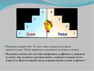 Периметр квадрата 8см. Из трех таких квадратов сложили прямоугольник. Найти