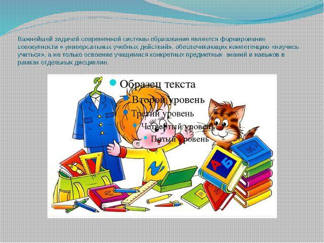 Важнейшей задачей современной системы образования является формирование совок...