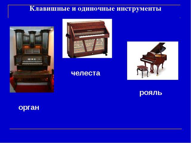 Клавишные и одиночные инструменты рояль орган челеста