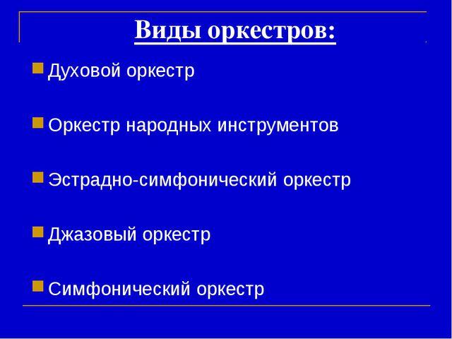 Виды оркестров: Духовой оркестр Оркестр народных инструментов Эстрадно-симфон...