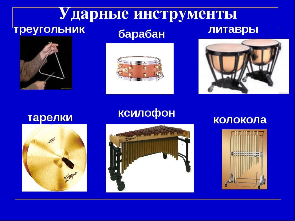 Ударные инструменты треугольник барабан ксилофон тарелки колокола литавры