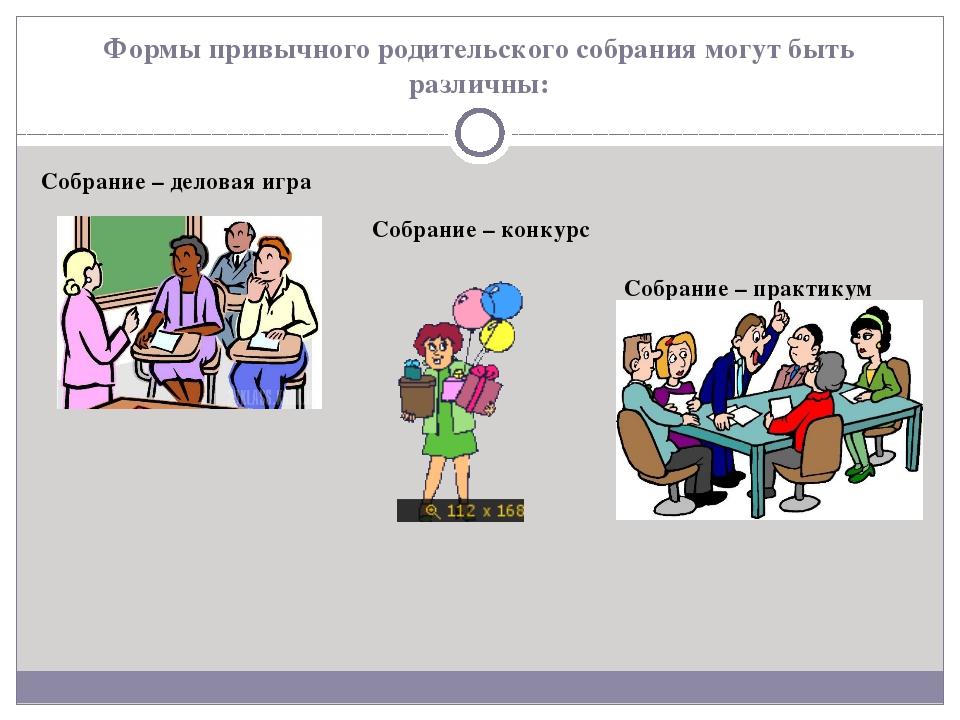 Формы привычного родительского собрания могут быть различны: Собрание – делов...
