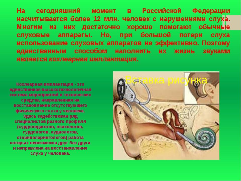 На сегодняшний момент в Российской Федерации насчитывается более 12 млн. чело...