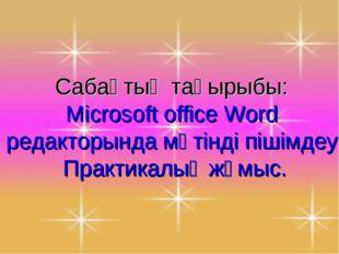 Сабақтың тақырыбы: Microsoft office Word редакторында мәтінді пішімдеу. Прак