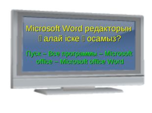 Microsoft Word редакторын қалай іске қосамыз? Пуск – Все программы – Microsof