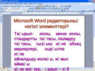 Microsoft Word редакторының негізгі элементтері? Тақырып жолы, меню жолы, ста