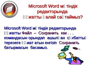 Microsoft Word мәтіндік редакторында құжатты қалай сақтаймыз? Microsoft Word