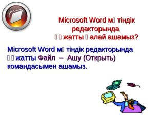 Microsoft Word мәтіндік редакторында құжатты қалай ашамыз? Microsoft Word мәт