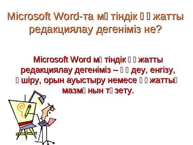 Microsoft Word-та мәтіндік құжатты редакциялау дегеніміз не? Microsoft Word м...
