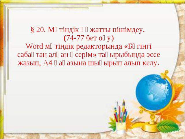 § 20. Мәтіндік құжатты пішімдеу. (74-77 бет оқу) Word мәтіндік редакторында «...