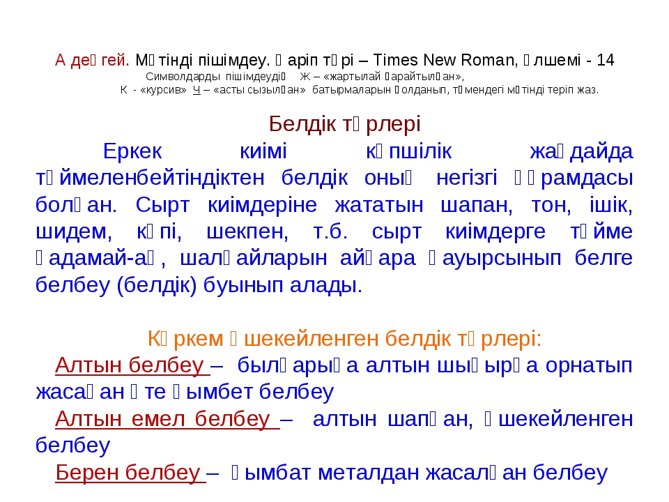 А деңгей. Мәтінді пішімдеу. Қаріп түрі – Times New Roman, өлшемі - 14 Символд...