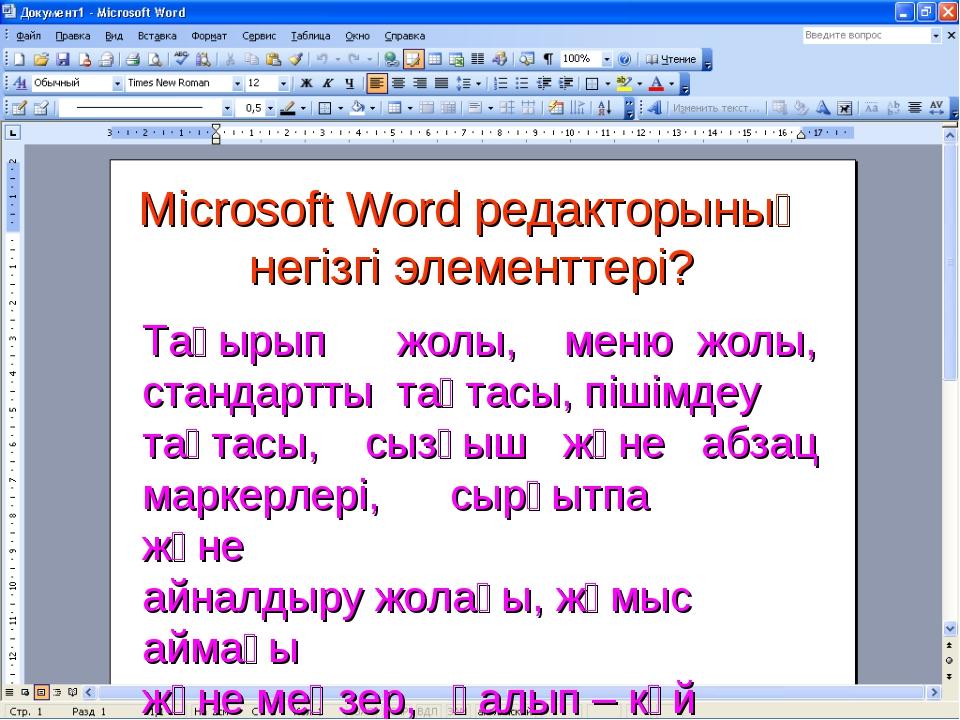 Microsoft Word редакторының негізгі элементтері? Тақырып жолы, меню жолы, ста...