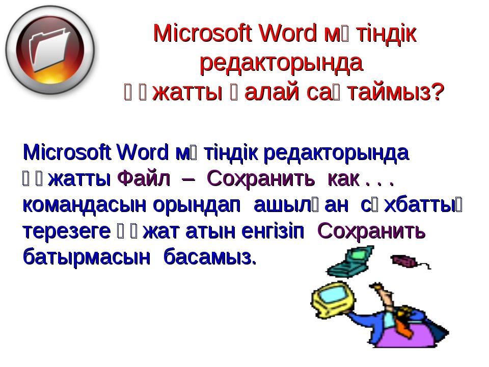 Microsoft Word мәтіндік редакторында құжатты қалай сақтаймыз? Microsoft Word...