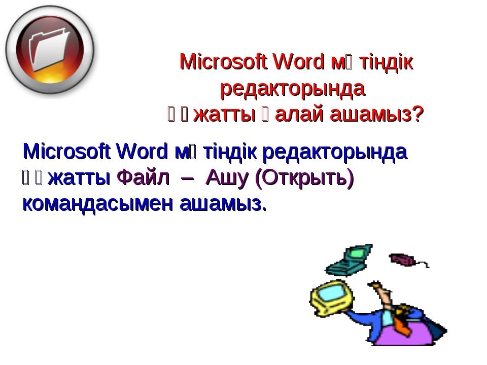 Microsoft Word мәтіндік редакторында құжатты қалай ашамыз? Microsoft Word мәт...