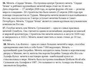 "16.Мечеть «Сердце Чечни». Построенна центре Грозного мечеть ""Сердце Чечни"" в"