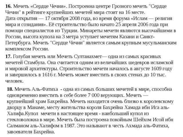 "16.Мечеть «Сердце Чечни». Построенна центре Грозного мечеть ""Сердце Чечни"" в..."