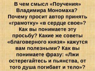 В чем смысл «Поучения» Владимира Мономаха? Почему просит автор принять «грамо