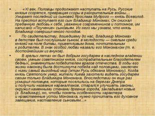 .«XIвек. Половцы продолжают наступать наРусь. Русские князья ссорятся