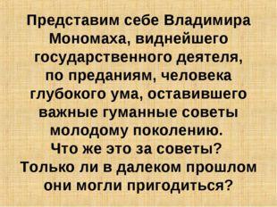 Представим себе Владимира Мономаха, виднейшего государственного деятеля, поп