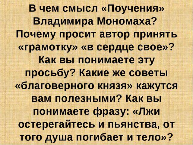 В чем смысл «Поучения» Владимира Мономаха? Почему просит автор принять «грамо...
