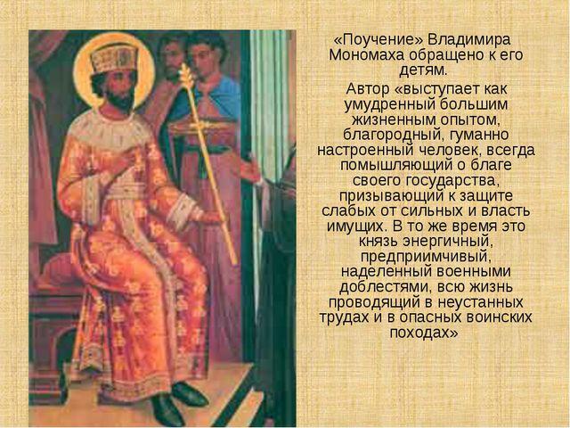 «Поучение» Владимира Мономаха обращено кего детям. Автор «выступает как...