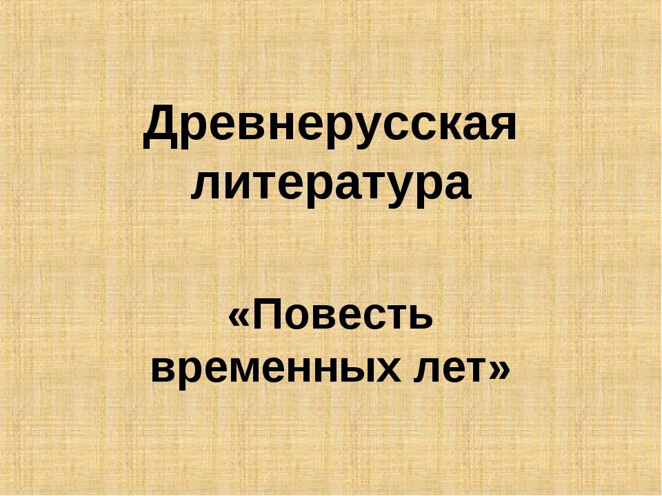 Древнерусская литература «Повесть временных лет»