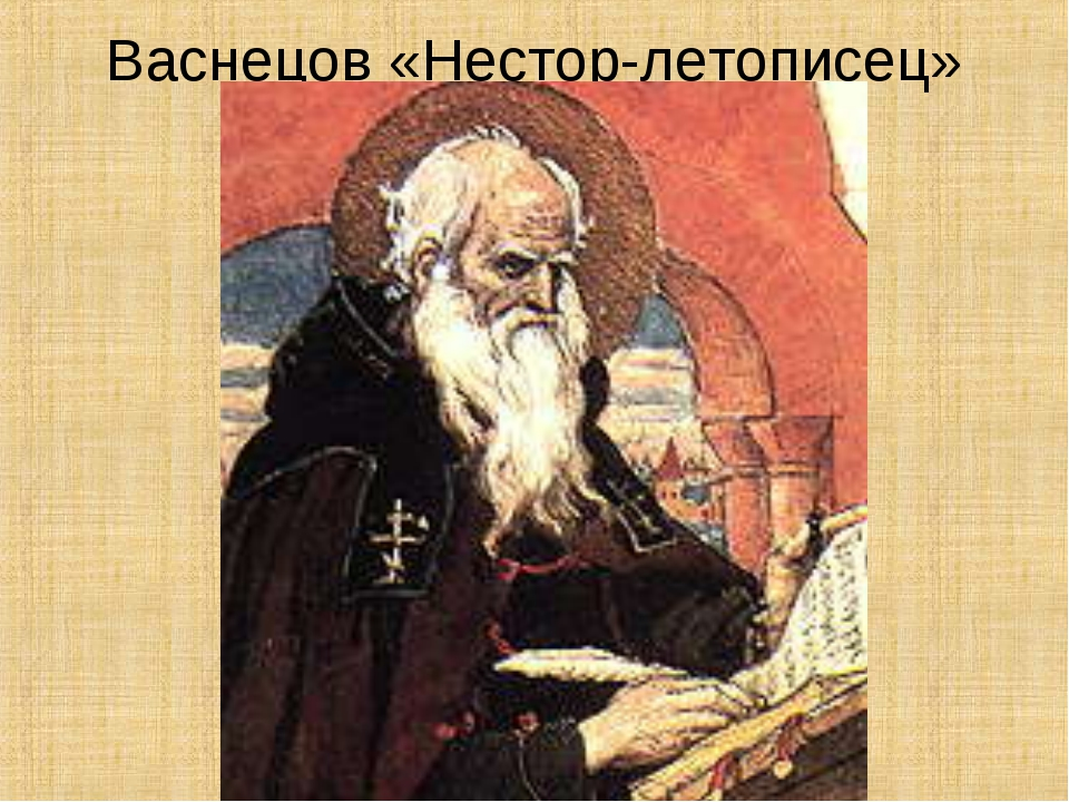 Васнецов «Нестор-летописец»