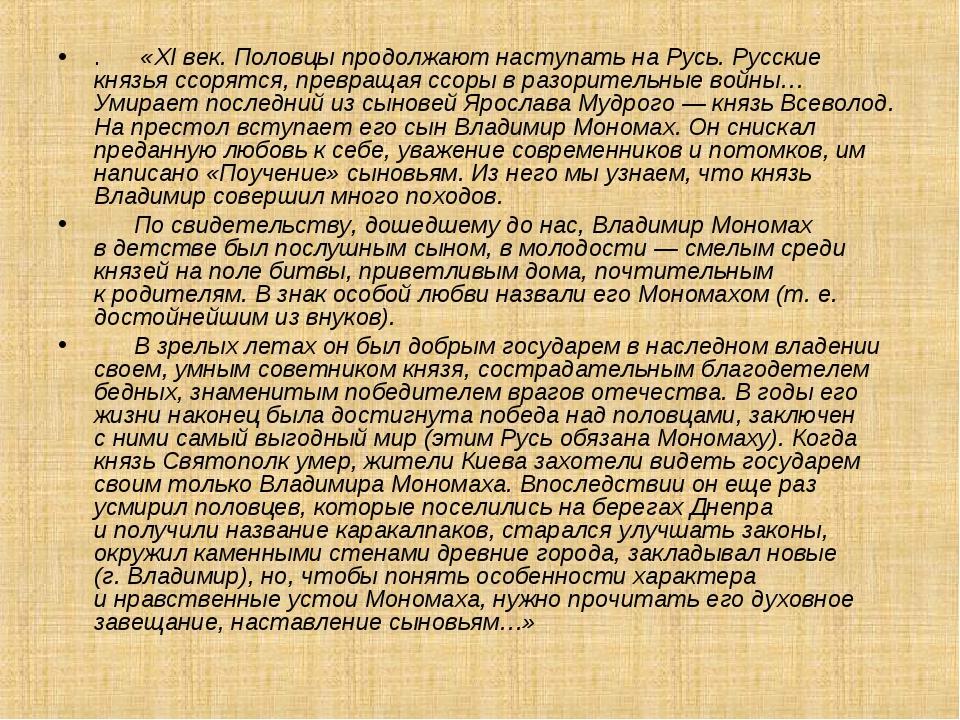 .«XIвек. Половцы продолжают наступать наРусь. Русские князья ссорятся...