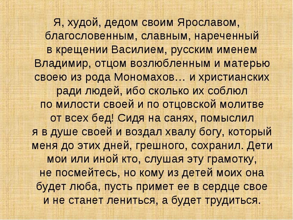 Я, худой, дедом своим Ярославом, благословенным, славным, нареченный вкрещен...
