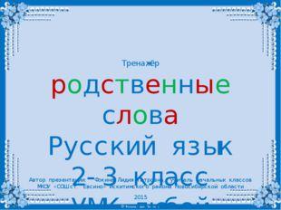 Тренажёр родственные слова Русский язык 2-3 класс УМК любой Автор презентации