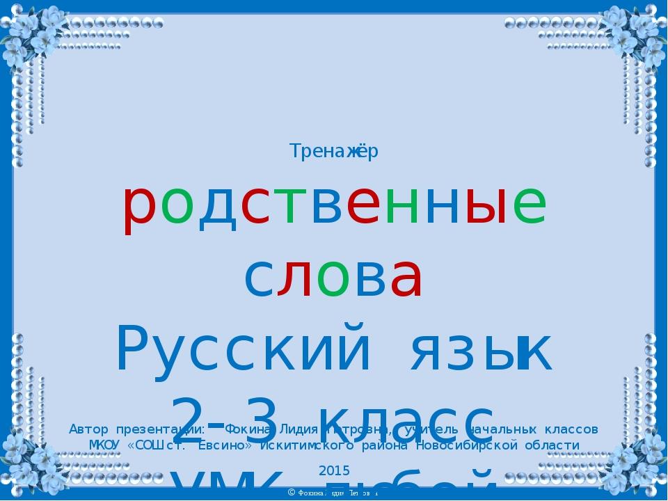Тренажёр родственные слова Русский язык 2-3 класс УМК любой Автор презентации...