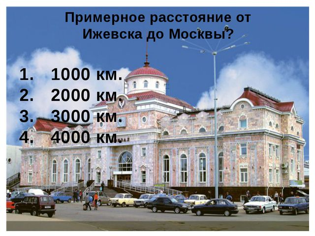 Примерное расстояние от Ижевска до Москвы? 1000 км. 2000 км. 3000 км. 4000 км.