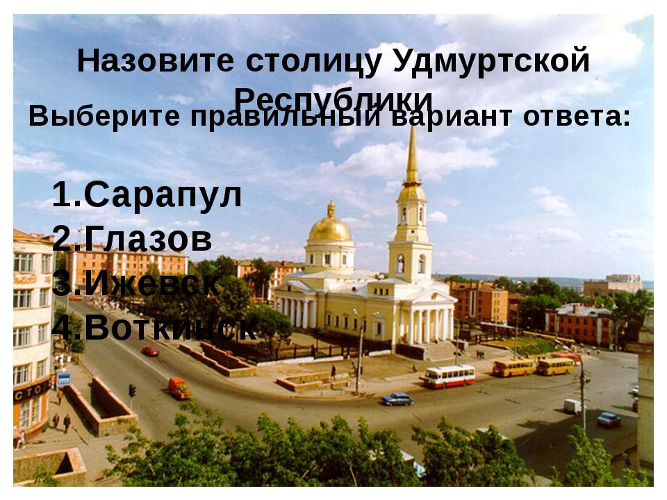 Назовите столицу Удмуртской Республики Выберите правильный вариант ответа: 1...