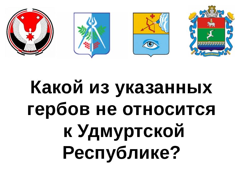 Какой из указанных гербов не относится к Удмуртской Республике?