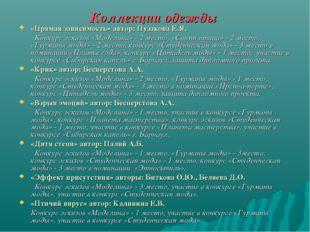Коллекции одежды «Прямая зависимость» автор: Пузакова Е.Я. Конкурс эскизов «М