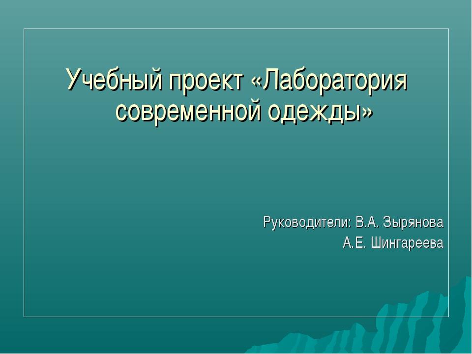 Учебный проект «Лаборатория современной одежды» Руководители: В.А. Зырянова...