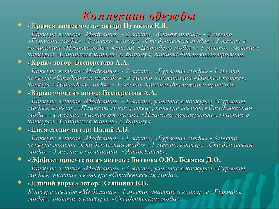 Коллекции одежды «Прямая зависимость» автор: Пузакова Е.Я. Конкурс эскизов «М...